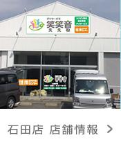 石田店 店舗情報