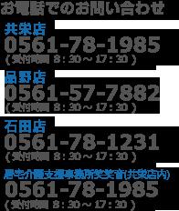 お電話でのお問い合わせ 0561-57-7882 (受付時間         8:30~17:30)